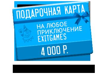 Подарочный сертификат номиналом 4000₽