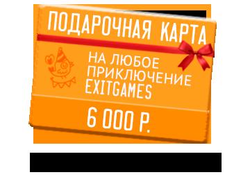 Подарочный сертификат номиналом 6000₽