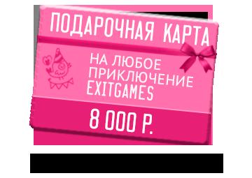 Подарочный сертификат номиналом 8000₽